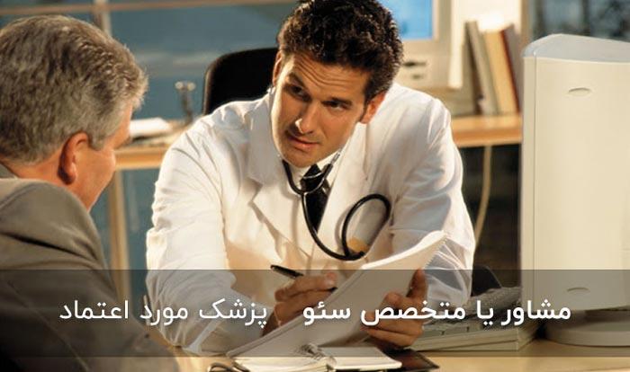 پزشک مورد اعتماد همان متخصص و مشاور سئو شماست