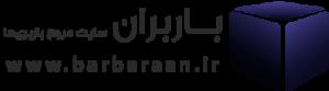 طراحی سایت مرجع باربری ها - باربران