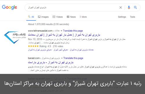 طراحی سایت باربری تهران شیراز
